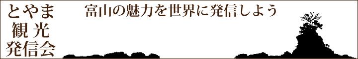 とやま観光発信会