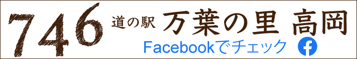道の駅 万葉の里 高岡 フェイスブック