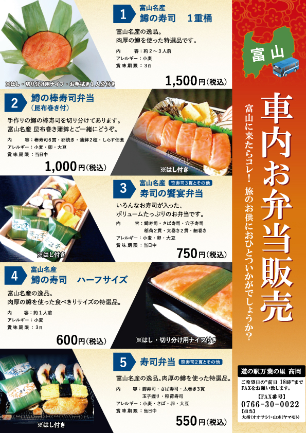 道の駅万葉の里高岡【車内販売】富山のお弁当